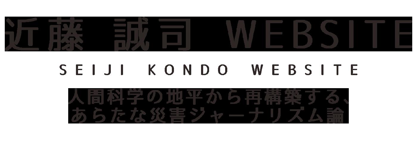 近藤誠司 WEBSITE  | 関西大学 社会安全学部
