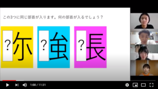 部首クイズ Vol.03