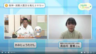 J:COM「つながるBOUSAI」第4回 かみじょうたけしさんインタビュー『阪神淡路大震災を風化させない』