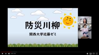京丹波の皆さん、防災川柳をつくってみましょう!