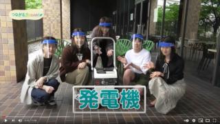 J:COM「つながるBOUSAI」防災の芽スペシャル 発電機(エネポ)を使ってみた!
