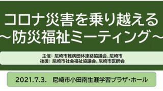 尼難連シンポ 「コロナ災害を乗り越える~防災福祉ミーティング~」(2021.7.3.)